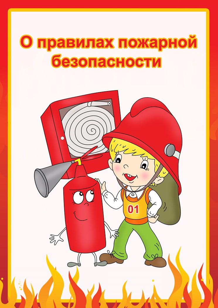Конкурсы и сценарии по теме пожарной безопасности